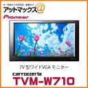 【TVM-W710】【パイオニア カロッツェリア】7V 型ワイドVGA モニター RCA2系統対応 ヘッドレス取付金具付属
