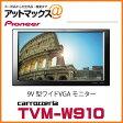 【あす楽18時まで】 TVM-W910 パイオニア carrozzeria カロッツェリア 9V 型ワイドVGA モニター HDMI/RCA2系統対応 ヘッドレス取付金具付属