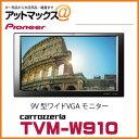 【TVM-W910】【パイオニア カロッツェリア】9V 型ワイドVGA モニター HDMI/RCA2系統対応 ヘッドレス取付金具付属