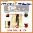 sho-bou-miny消棒miny 小型エアゾール式簡易消火具 防災 火災 対策用品 消防sho-bou-miny 【製造日平成24年8月】
