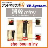【エントリーで上可能!】sho-bou-miny消棒miny 小型エアゾール式簡易消火具 防災 火災 対策用品 消防sho-bou-miny
