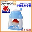 【あす楽18時まで】 IS-T-1278B ブルー 手動 かき氷器 カップ付 化粧箱入り