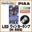 H-595 【PIAA】LED フロント/リアウインカー/コーナリング/バックランプ【車検対応】超TERA Evolution T16 6000K ホワイト