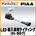 H-507 【PIAA】LED 輸入車用ライティング【車検対応】ポジション/ルームランプforBMW