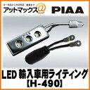 H-490 【PIAA】LED 輸入車用ライティング【車検対応】ルームランプ 超TERA Evolution