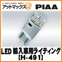 H-491 【PIAA】LED 輸入車用ライティング【車検対応】ルームランプ 超TERA Evolution 2個入