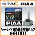 HH161 【PIAA】HID 純正交換バルブ ヘッドライト用アルスター6000K D1S【車検対応】