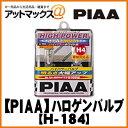 H-184 【PIAA】ハロゲンバルブ ハイビーム/ロービーム/フォグライトHIGH POWER 3200K H1