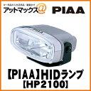 L-187 【PIAA】HIDランプ フォグライト4600K 角型ドライビングランプ HP2100