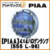 【エントリーでポイント10倍以上可!】L-96 【PIAA】ハロゲンランプ フォグライト44ランプ プラズマイオンイエロー【555】