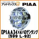 L-92 【PIAA】ハロゲンランプ フォグライト4×4ランプ プラズマイオンイエロー【599】
