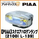L-139 【PIAA】ハロゲンランプ フォグライトスクエアランプ プラズマイオンイエロー【2100i】