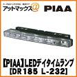 DR185 【PIAA】LED デイタイムランニングランプ 6000K L-232 【車検対応】【ゆうパケット不可】