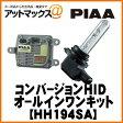 HH194SA 【PIAA】HIDオールインワンキットヘッドライト用 ALSTAR6000 HB 【車検対応】