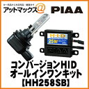 HH258SB 【PIAA】HIDオールインワンキットフォグライト用 ALSTAR6000 H8/H11 【車検対応】