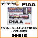 HH91S 【PIAA】コンバージョン12Vリレーハーネス・バルブ各2本入ヘッド/フォグライト用 SuperCOBALT H4切替