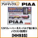 HH93S 【PIAA】コンバージョン12Vリレーハーネス・バルブ各2本入ヘッド/フォグライト用 SuperCOBALT H7
