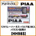 HH98S 【PIAA】コンバージョン12Vリレーハーネス・バルブ各2本入ヘッド/フォグライト用 SuperCOBALT H8/H11