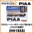 HH193S 【PIAA】コンバージョン12Vリレーハーネス・バルブ各2本入ヘッド/フォグライト用 ALSTAR H7
