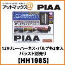 HH198S 【PIAA】コンバージョン12Vリレーハーネス・バルブ各2本入ヘッド/フォグライト用 ALSTAR H8/H11