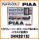 HH221S【PIAA】コンバージョン12Vリレーハーネス・バルブ各2本入ヘッド/フォグライト用 MATIAZ H4切替【車検対応】
