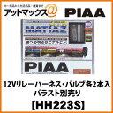 HH223S【PIAA】コンバージョン12Vリレーハーネス・バルブ各2本入ヘッド/フォグライト用 MATIAZ H7【車検対応】