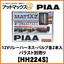 HH224S【PIAA】コンバージョン12Vリレーハーネス・バルブ各2本入ヘッド/フォグライト用 MATIAZ HB【車検対応】