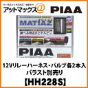 HH228S【PIAA】コンバージョン12Vリレーハーネス・バルブ各2本入ヘッド/フォグライト用 MATIAZ H8/H11【車検対応】