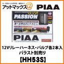 HH53S【PIAA】コンバージョン12Vリレーハーネス・バルブ各2本入ヘッド/フォグライト用 PASSION H7【車検対応】