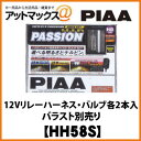 HH58S【PIAA】コンバージョン12Vリレーハーネス・バルブ各2本入ヘッド/フォグライト用 PASSION H8/H11【車検対応】