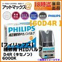 【フィリップス】純正交換 補修用 HIDバルブ D4R (キセノン) 6000K【60D4R】