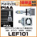 【LEF101】【PIAA ピア】LEDフォグライト用バルブ【HB4 ホワイト 6000K 2400ルーメン】