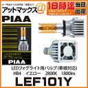 【LEF101Y】【PIAA ピア】LEDフォグライト用バルブ 【HB4 イエロー 2800K 1800ルーメン】