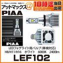 【LEF102】【PIAA ピア】LEDフォグライト用バルブ 【H8/H11/H16 ホワイト 6000K 】