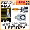 【あす楽18時まで】 LEF102Y PIAA ピア LEDフォグライト用バルブ 【H8/H11/H16 イエロー 2800ケルビン】