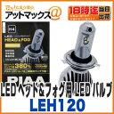 【PIAA ピア】【LEH120】LEDヘッド&フォグ用 LEDバルブプレミアム H4タイプ 6000K 12V&24V2800/2000ルーメン