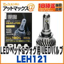 【PIAA ピア】【LEH121】LEDヘッド&フォグ用 L...