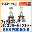 SPREAD SPHERELIGHT/スフィアライトスフィアLED フォグライト コンバージョンキット【SHKPG060-S】(車検対応 ホワイト 6000K HB4)(フォグに新たな輝き!圧倒的な視認性で省電力。fog フォグランプ)