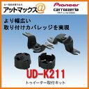 UD-K211 パイオニア carrozzeria カロッツェリア トゥイーター取付キット UD-K211トゥイーター取付スピーカー