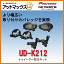 UD-K212 パイオニア carrozzeria カロッツェリア トゥイーター取付キット UD-K212トゥイーター取付スピーカー