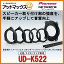UD-K522パイオニア carrozzeriaカロッツェリアインナーバッフル日産 スズキマツダUD-K522高音質音質向上