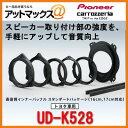 UD-K528 パイオニア carrozzeria カロッツェリア インナーバッフル トヨタUD-K528高音質音質向上