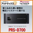 【カードOK!! 送料無料!! 代引無料!!】 PRS-D700 パイオニア carrozzeria カロッツェリア 250W×2 ブリッジャブルパワーアンプ マルチアンプ 高音質