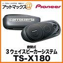 【カードOK!!】 TS-X180 パイオニア Pioneer 密閉式3ウェイスピーカーシステム