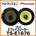 【カードOK!!】 TS-E1676 パイオニア Pioneer 2ウェイスピーカー 16cm
