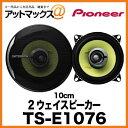 【カードOK!!】 TS-E1076 パイオニア Pioneer 2ウェイスピーカー 10cm