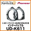 【カードOK!!】 UD-K611 パイオニア Pioneer インナーバッフル トヨタ/ダイハツ/AUDI/VOLVO用