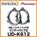 【カードOK!!】 UD-K612 パイオニア Pioneer インナーバッフル 日産/スズキ/マツダ用