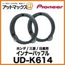 カロッツェリアUD-K614 パイオニア Pioneer インナーバッフル ホンダ/三菱/日産用