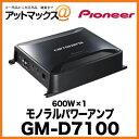 【カードOK!!あす楽18時まで】 GM-D7100 パイオニア Pioneer 600W×1 モノラルパワーアンプ